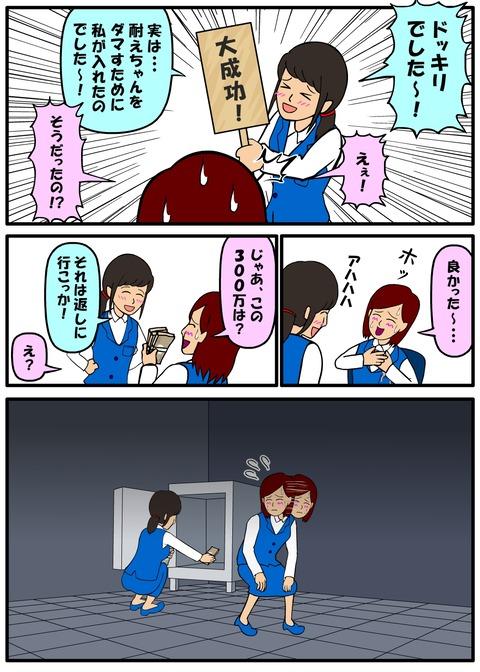 耐え子_690縦長_0010