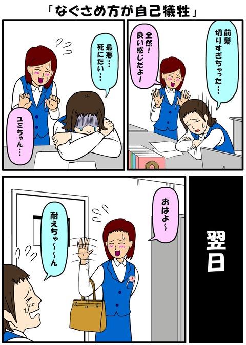 耐え子_520縦長_0009