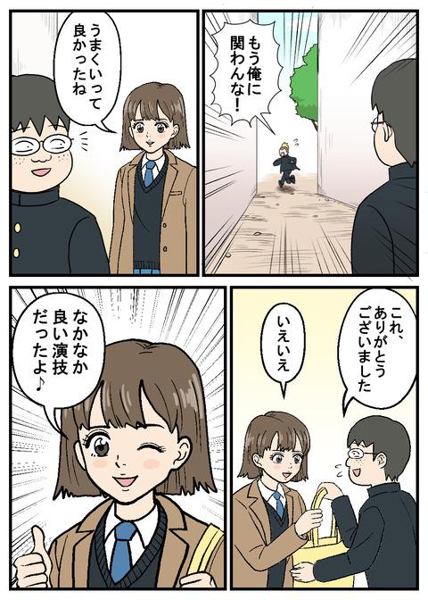 ミカたん92_002