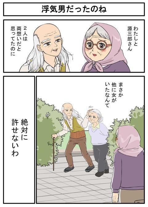 75の初恋07-1