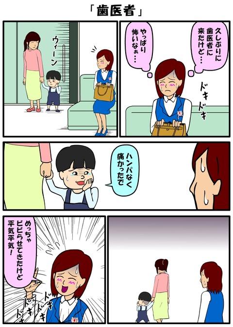 耐え子_690縦長_0006