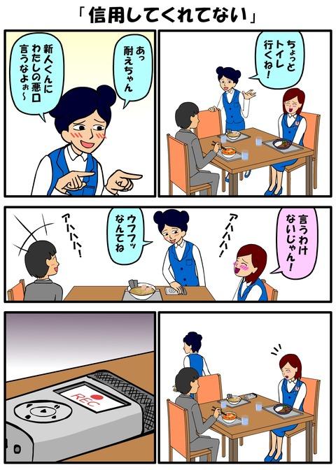 耐え子_830縦長_0003