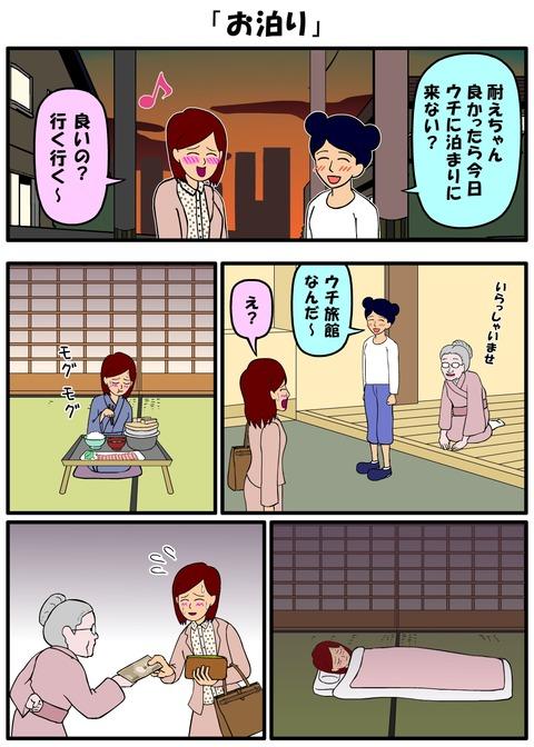 耐え子_630縦長_0010