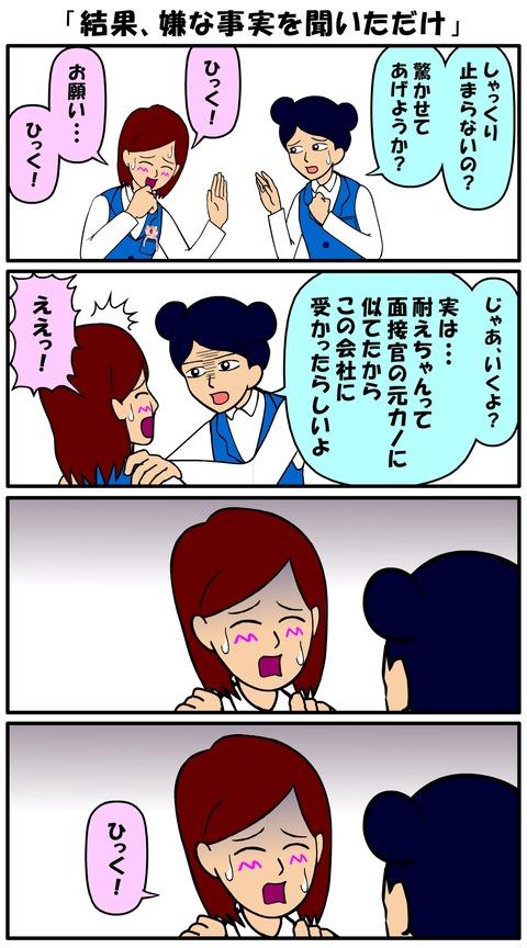 耐え子_820縦長_0002