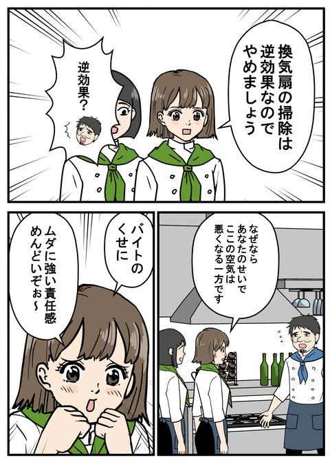 ミカたん46-2