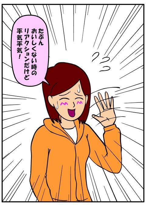 耐え子_560縦長_0003