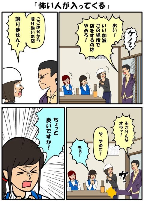 耐え子_1130縦長_0001