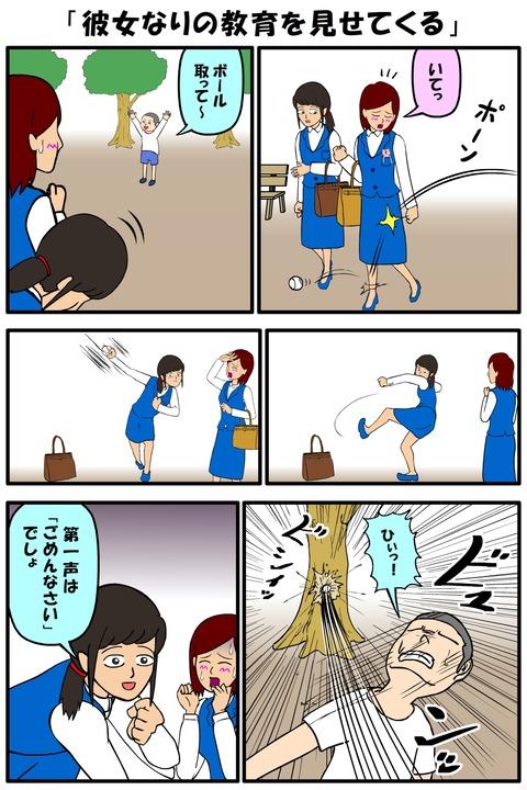 耐え子_840縦長_0007