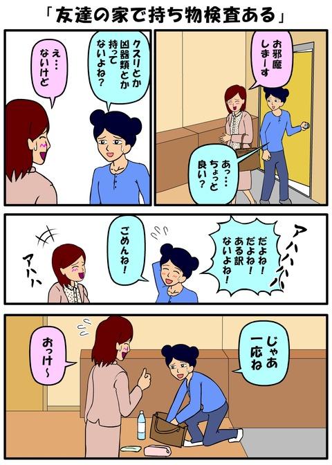 耐え子_870縦長_0005