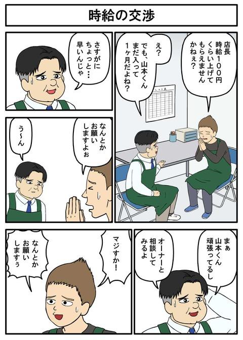 時給の交渉-01