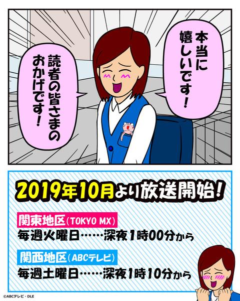 耐え子アニメ告知用画像2_修正