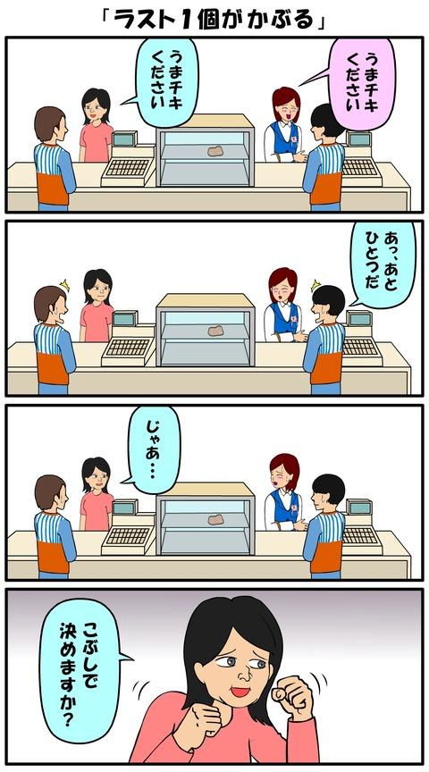 耐え子_880縦長_0006