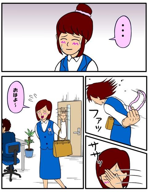 耐え子_350縦長_0010
