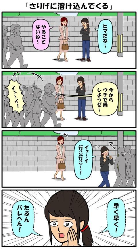 耐え子_980縦長_0005