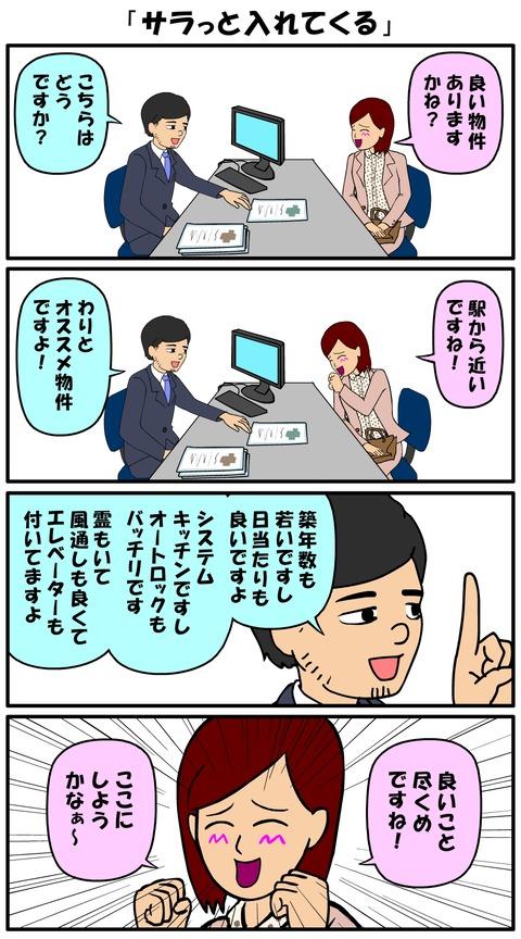 耐え子_910縦長_0010