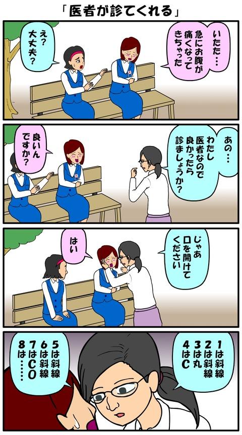 耐え子_910縦長_0004