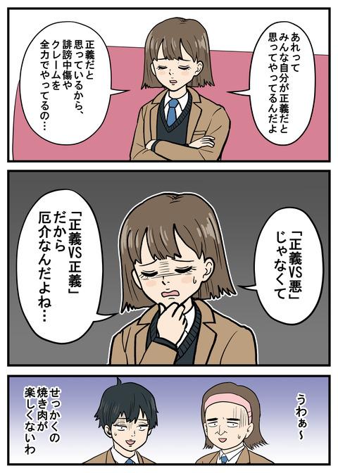 ミカたん80_語ってきてウザい女_002