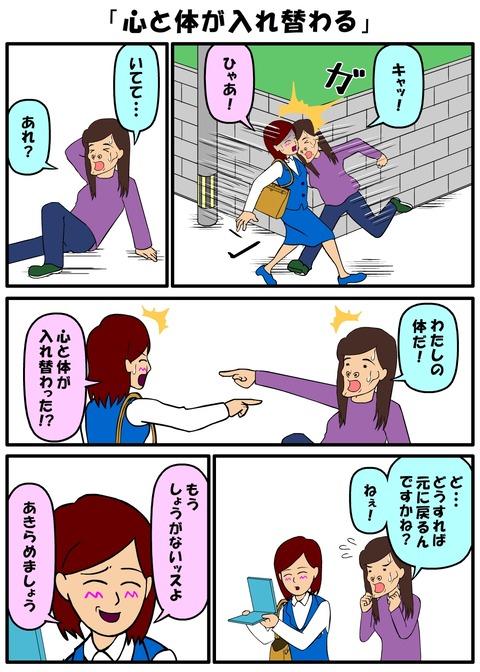 耐え子_780縦長_0010