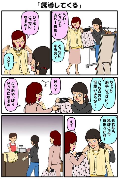 耐え子_650縦長_0010