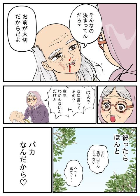 75の初恋05-4