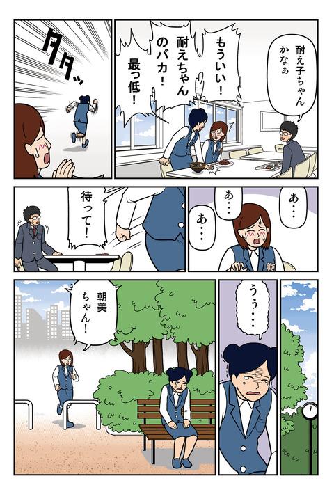1巻_-26