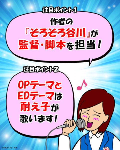 耐え子アニメ告知用画像5