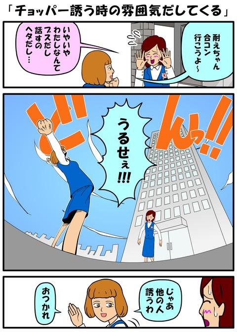 耐え子_1010縦長_0008