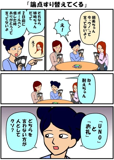 耐え子_1160縦長_0007