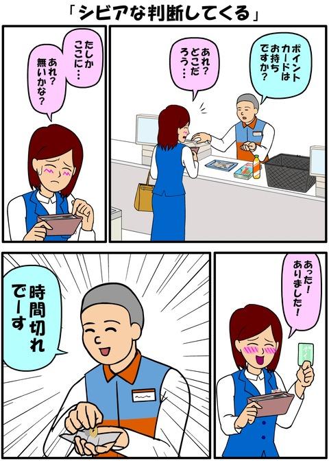 耐え子_1190縦長_0001