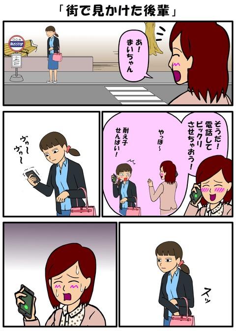 耐え子_830縦長_0001