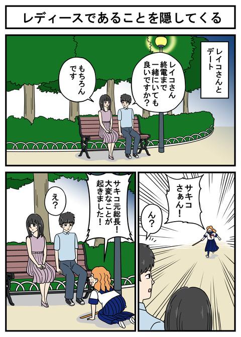 ヤバイ美女34_001