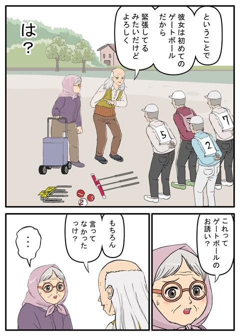 75の初恋04-3