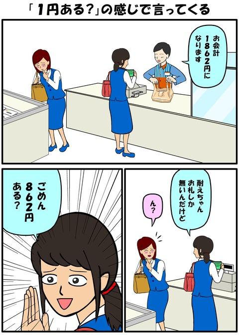 耐え子_1130縦長_0003