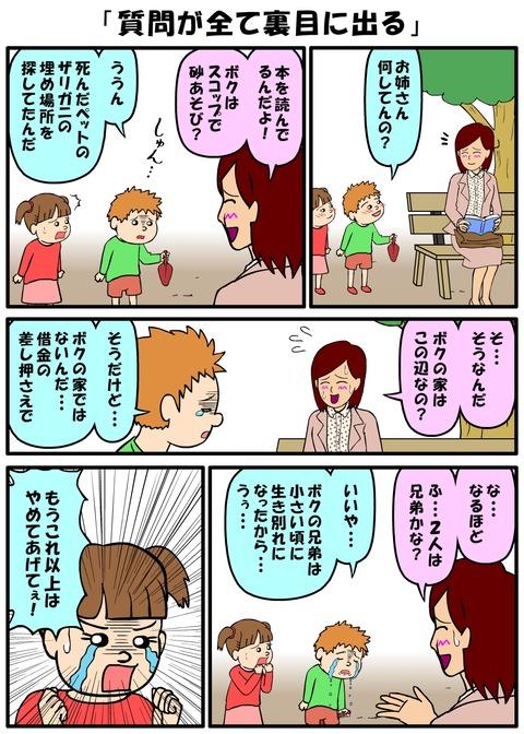 耐え子_780縦長_0001
