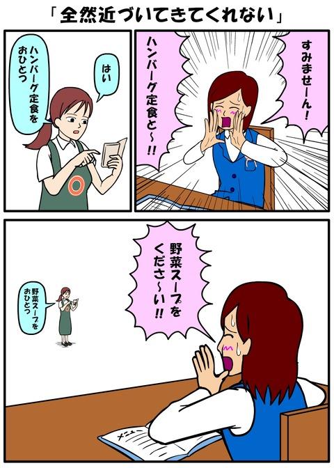 耐え子_960縦長_0001