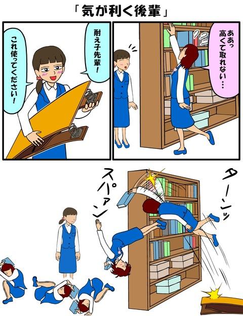 耐え子_410縦長_0001