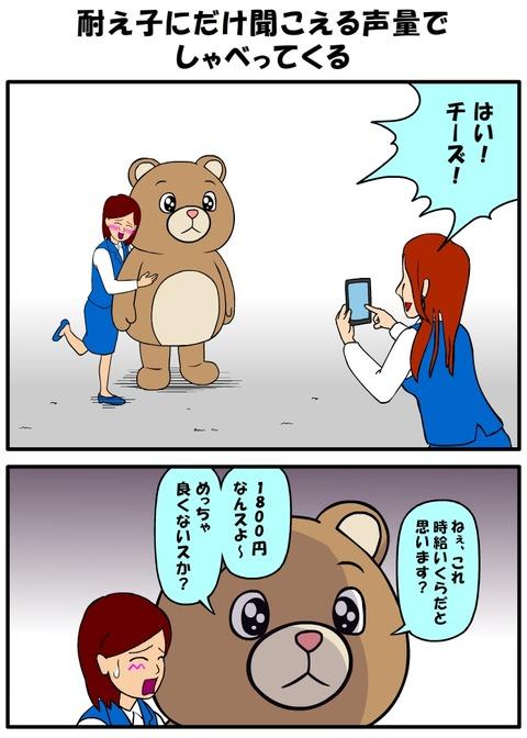 耐え子_930縦長0003_800