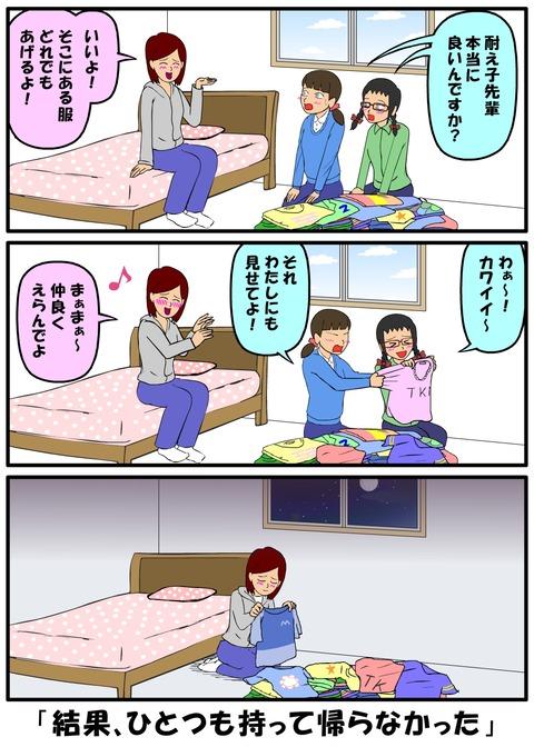 耐え子_830縦長_0010