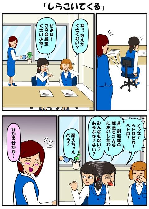 耐え子_700縦長_0009