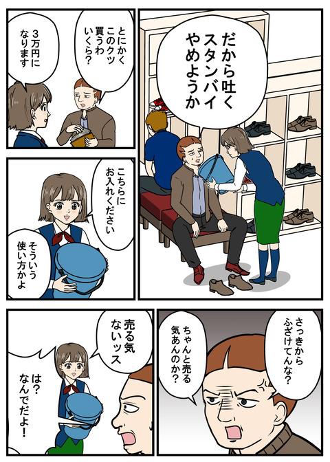 ミカたん36-2