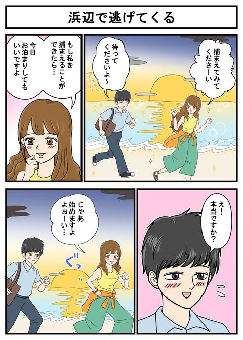 ヤバイ美女43_浜辺で逃げてくる_001