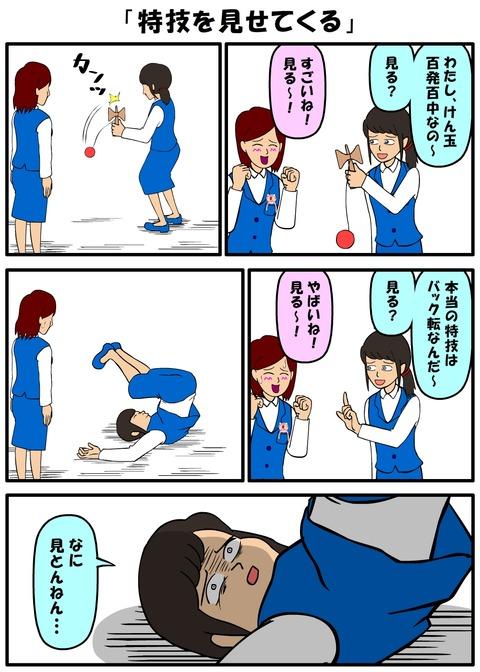 耐え子_810縦長_0009