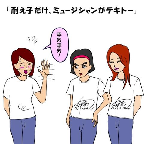 耐え子_320_0003