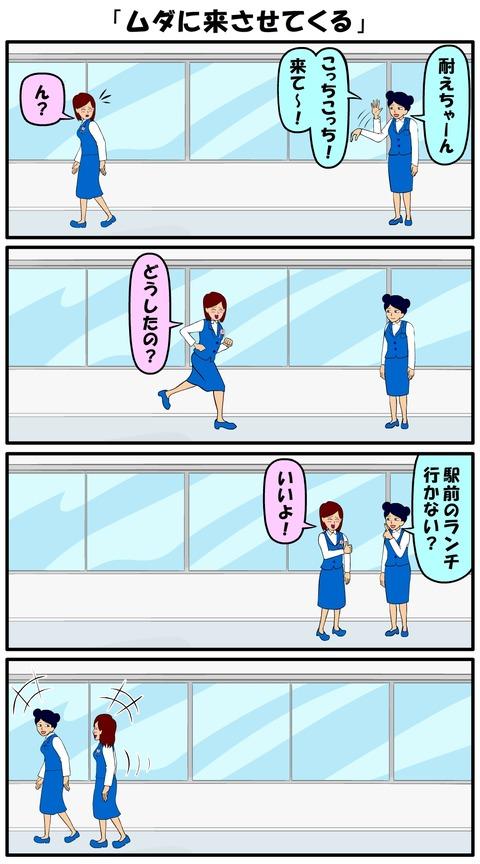耐え子_1030縦長_0001