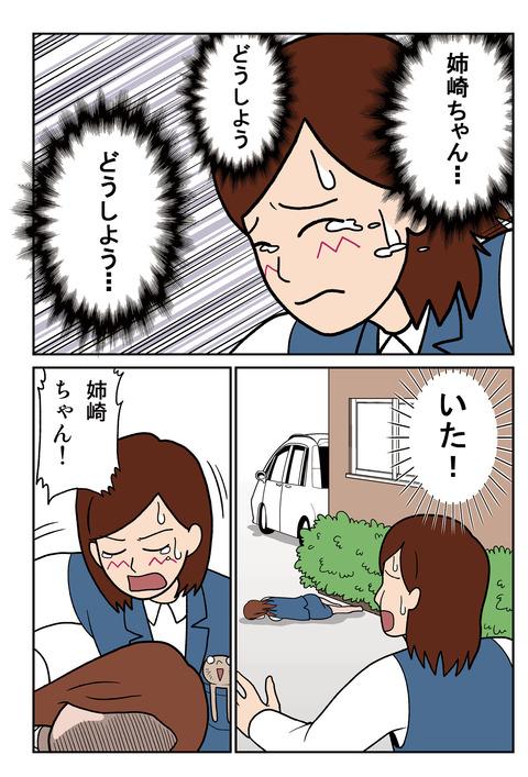 1巻_-44