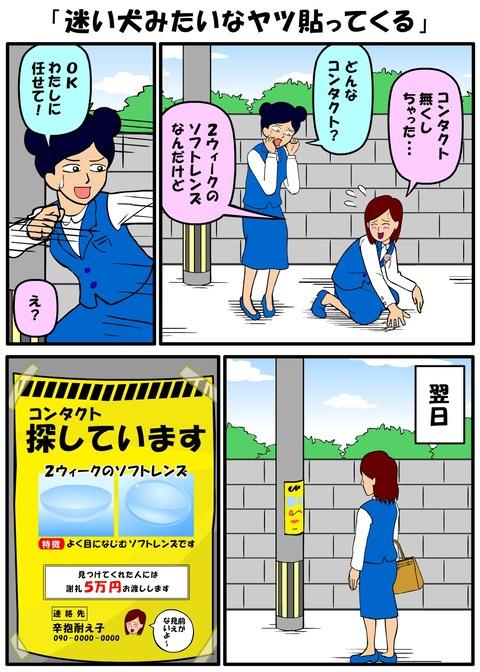 耐え子_860縦長_0006