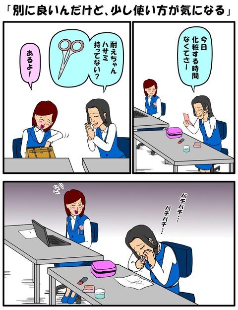 耐え子_700縦長_0005