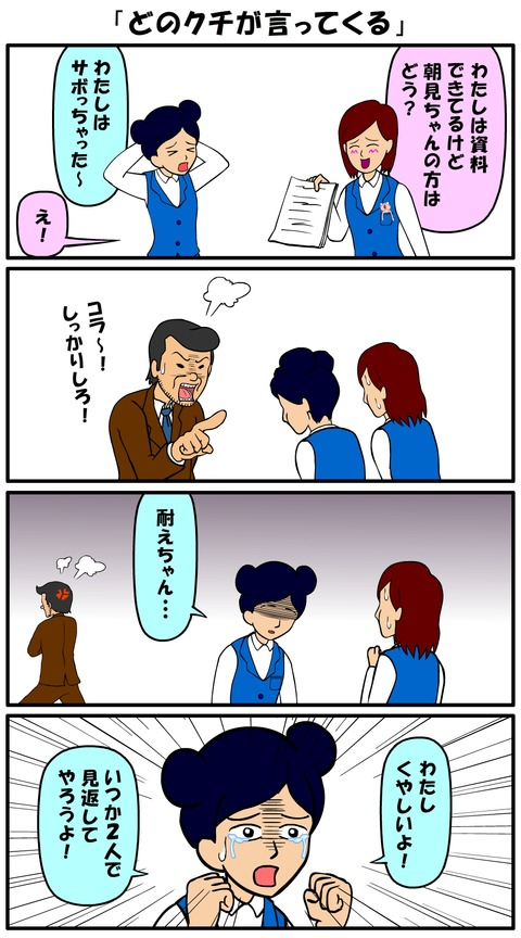 耐え子_800縦長_0010