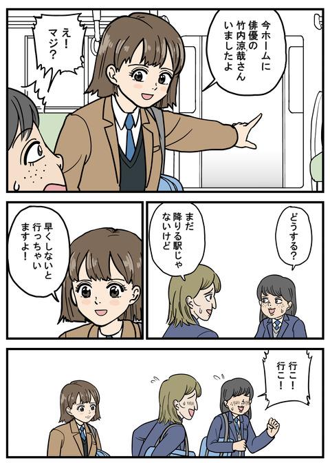 ミカたん01-2