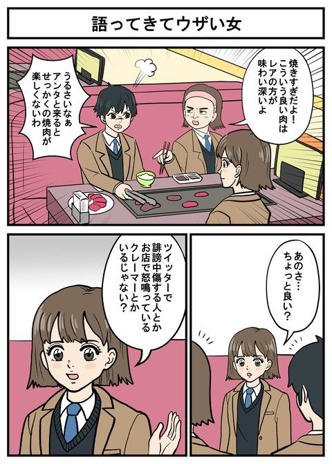 ミカたん80_語ってきてウザい女_001
